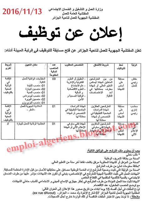 إعلان عن مسابقة توظيف في المفتشية الجهوية للعمل لناحية الجزائر نوفمبر 2016