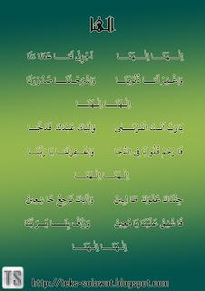 Teks Sholawat Ilahana