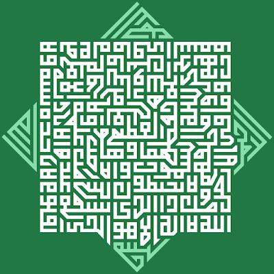 Ayat Kursy khat kufi motif bintang delapan sudut