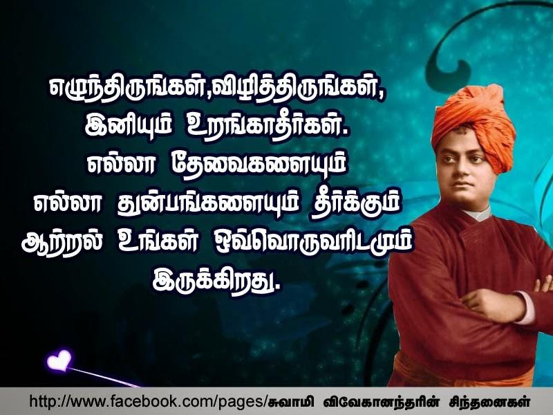 swami vivekananda tamil quotes - photo #28
