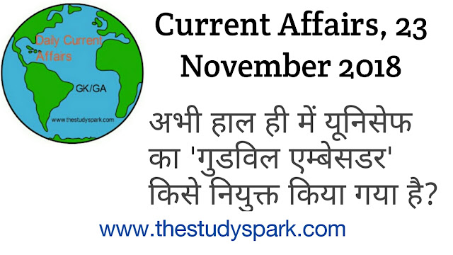 Current Affairs, 23 November 2018 in hindi