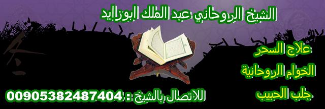 الشيخ الروحاني الملك ابوزايد لعلاج
