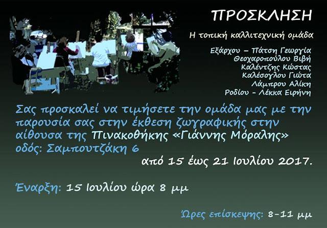 Πρέβεζα: Σάββατο15/7, Εγκαίνια της έκθεσης τοπικής ομάδας καλλιτεχνών στην πινακοθήκη Γιάννης Μόραλης