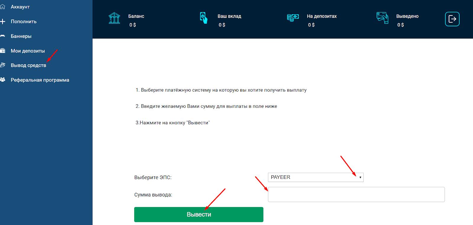 Регистрация в InvestHome 4