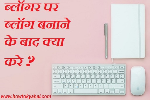 What i do after creat a blog in hindi