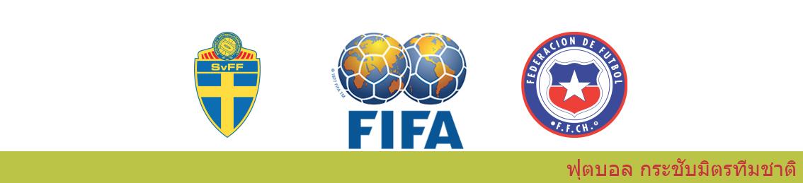 บาคาร่า ออนไลน์ วิเคราะห์บอล กระชับมิตร ระหว่าง ทีมชาติสวีเดน vs ทีมชาติชิลี