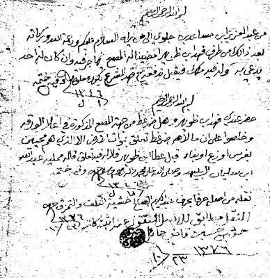 سيرة الشيخ ظويهر