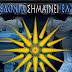ΤΡΙΖΟΥΝ ΤΑ ΚΟΚΚΑΛΑ ΤΩΝ ΜΑΚΕΔΟΝΟΜΑΧΩΝ: «Ναι» στη συμφωνία από τα Σκόπια  με 69 ψήφους υπέρ