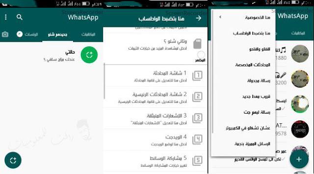 تحميل الواتساب السوداني الاصلي - الواتساب السوداني باخر اصدار SudaniWhatsApp