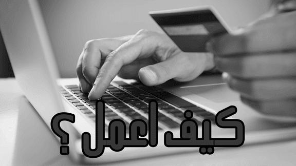 هل العمل على الانترنت مربح ام لا!