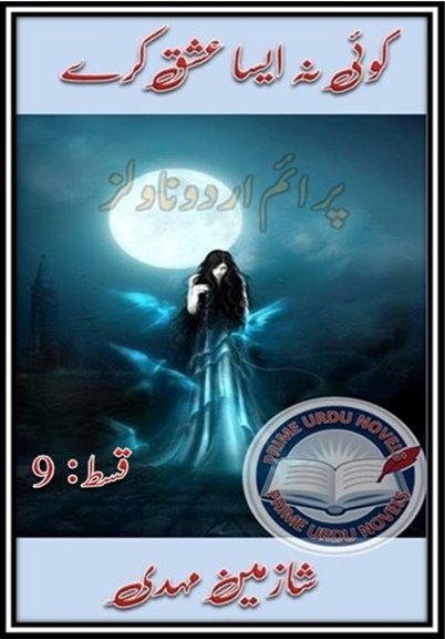 Free download Koi na aisa ishq kare Episode 9 novel by Shazmin Mehdi pdf