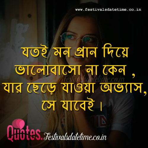 Whatsapp Bengali Sad Love Quote Status Download