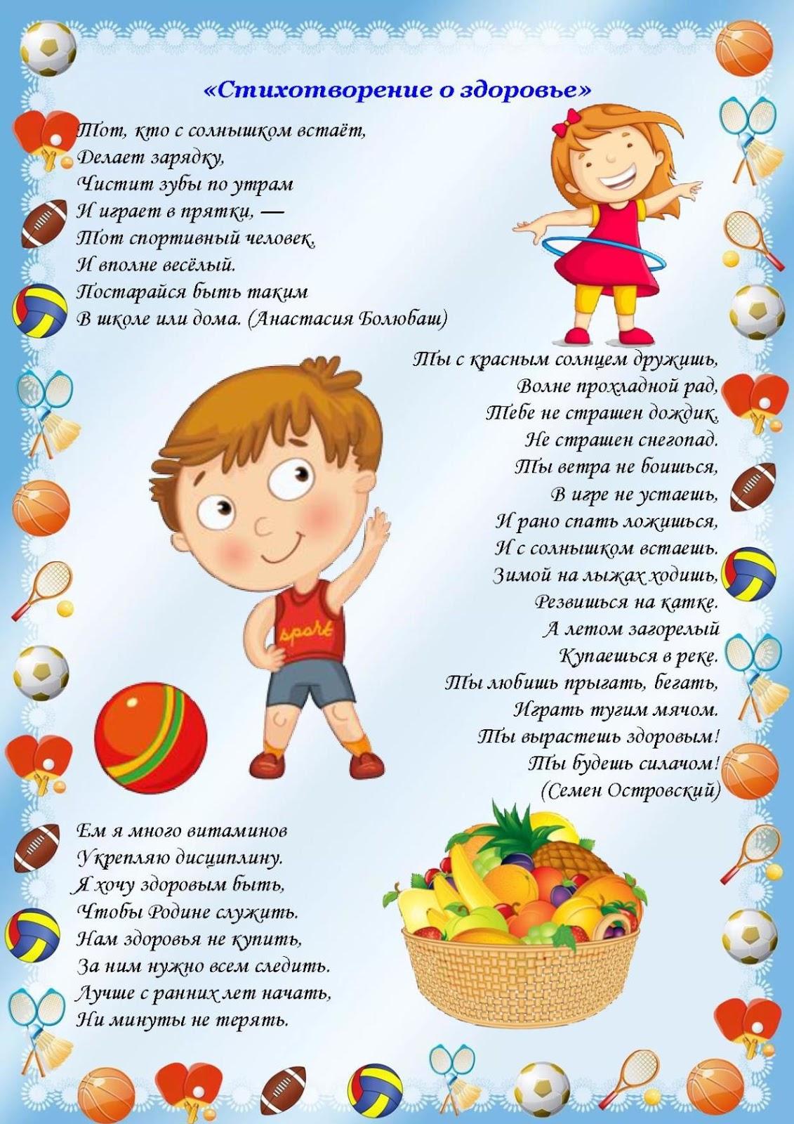 Зож в картинках и стихах для детей