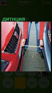 измерение дистанции рулеткой между машинами
