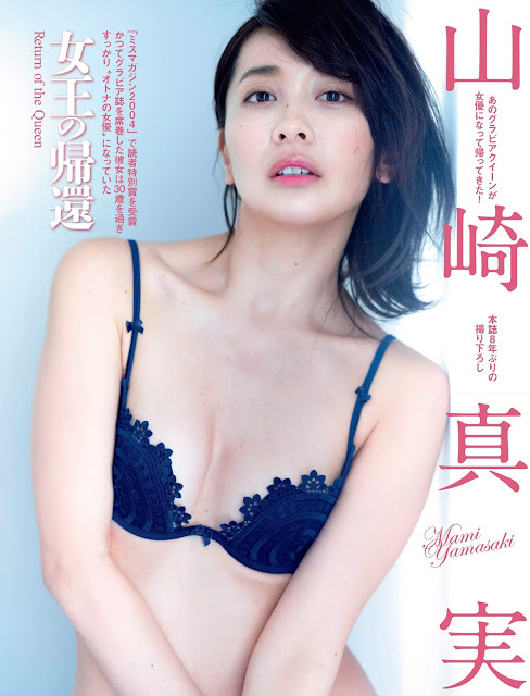 Mami Yamasaki 山崎真実 Return of the Queen Pictures
