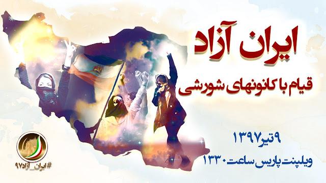 فراخوان  به گردهمایی بزرگ مقاومت ایران در پاریس  ۹تیر۱۳۹۷(۳۰ژوئن ۲۰۱۸)