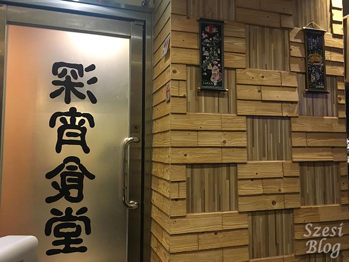 (銅鑼灣)深宵食堂:入口即融的一口和牛