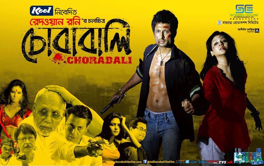 Arfin rumey ~~ aporagota (chorabali) exclusive new bangla movie.