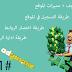 شرح كامل لاستخدام موقع adyoume لاختصار الروابط والربح حتى حدود 100 دولار يوميا