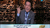 برنامج اخر النهار حلقة الاحد 30-7-2017 مع خيرى رمضان