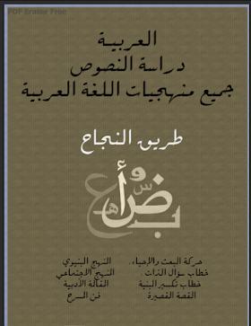 كتاب جميع منهجيات اللغة العربية للسنة الثانية بكالوريا اداب جميع الشعب شاهده وحمله منن هنا