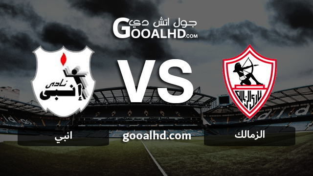 مباراة الزمالك وانبي اليوم 17-02-2019 في الدوري المصري