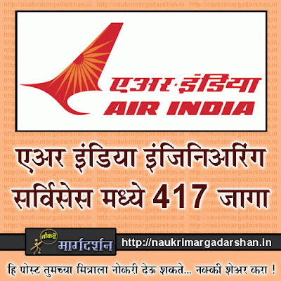 air india recruitment, engineering jobs, nmk jobs