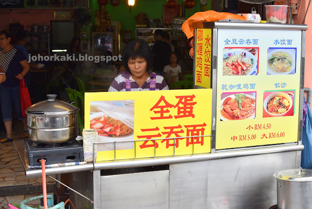 Wanton-Mee-Noodle-No-Signboard-Maju-Jaya-JB