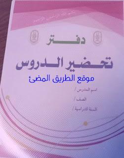 دفتر تحضير الدروس خاص بالازهر الشريف كل المواد التعليمية