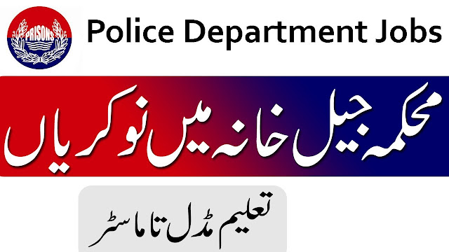 Mehkma Jail Khana Jat Jobs - Police Department Jobs