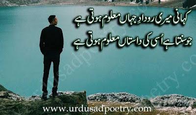 Kahani Meri Rodad-E-Jahan Maloom Hoti Hay