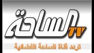 تردد قناة الساحة 2018 على قمر نايل سات ,تردد قناة الساعة على قمر عرب سات بدر ,تردد قناة الساحة Al Saha TV 1