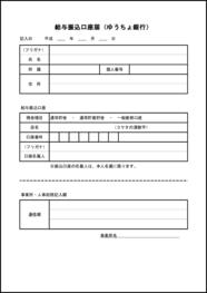 給与振込口座届(ゆうちょ銀行) 015