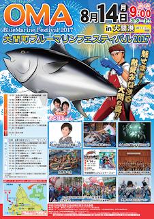 Oma Blue Marine Festival 2017 poster 大間町ブルーマリンフェスティバル ポスター