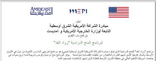 منح دراسية للطلبة المغاربة الراغبين في إكمال دراستهم بأمريكا إليكم التفاصيل