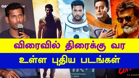 New Movies which HIT theaters Shortly   Kaala   Viswaroopam   Irumbu Thirai   TIK TIK TIK