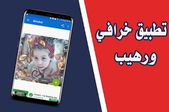 تطبيق خرافي ورهيب يجب أن يتوفر في هاتفك فورا !! ستقوم تعديل على الصور باحترافية لا تصدق