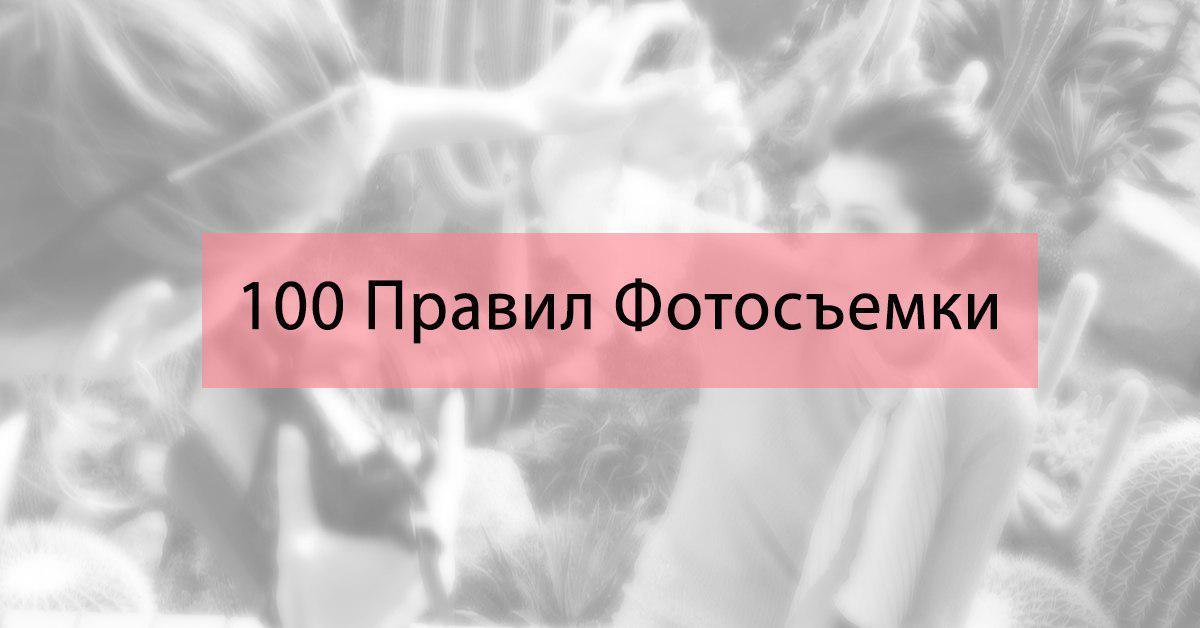 100 Правил Фотосъемки