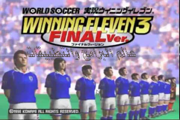 تحميل لعبة كرة القدم اليابانية للكمبيوتر مجانا 3 winning eleven