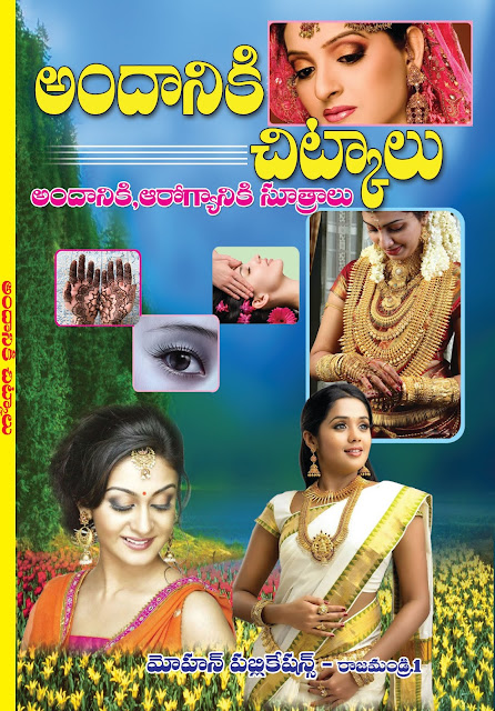 అందానికి చిట్కాలు | Andaniki Chitkalu | GRANTHANIDHI | MOHANPUBLICATIONS | bhaktipustakalu