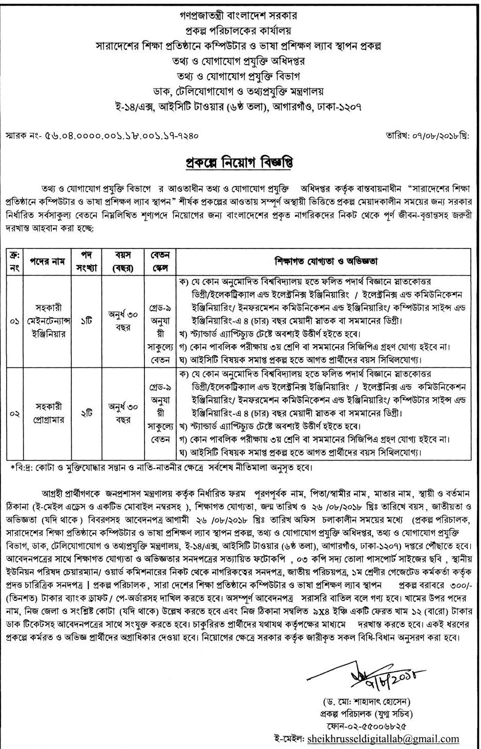 Directorate of Information and Communication Technology (ICT)Job Circular 2018