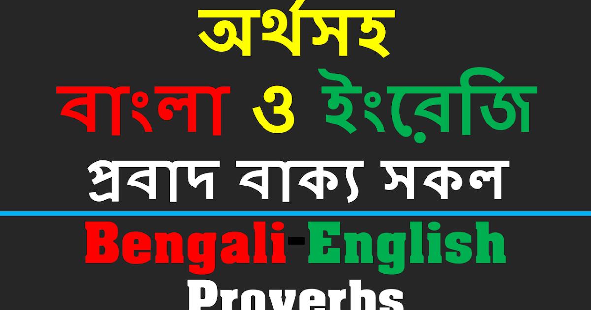 burta gras pierde in bengali