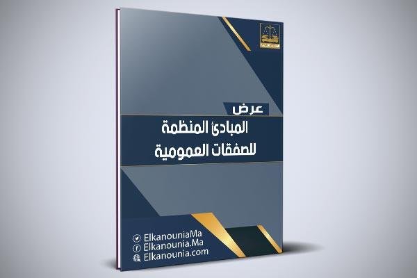 عرض بعنوان: المبادئ المنظمة للصفقات العمومية PDF
