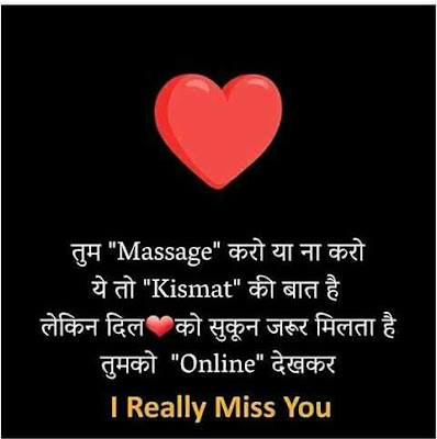 "Tum ""Message"" Karo Ya Na Karo Hindi Shayari"