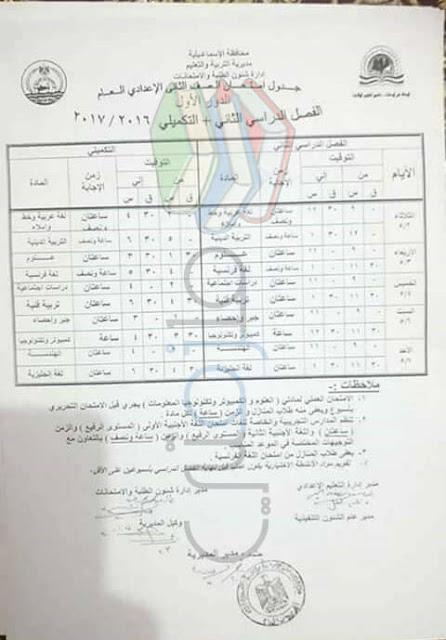 جدول امتحانات الصف الثانى الاعدادى 2017 الترم الثاني محافظة الاسماعيليه