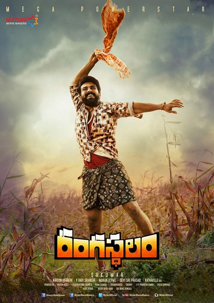 Rangasthalam first day collections