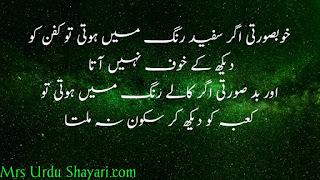 اردو شاعری خوبصورت تصاویر کے ساتھ