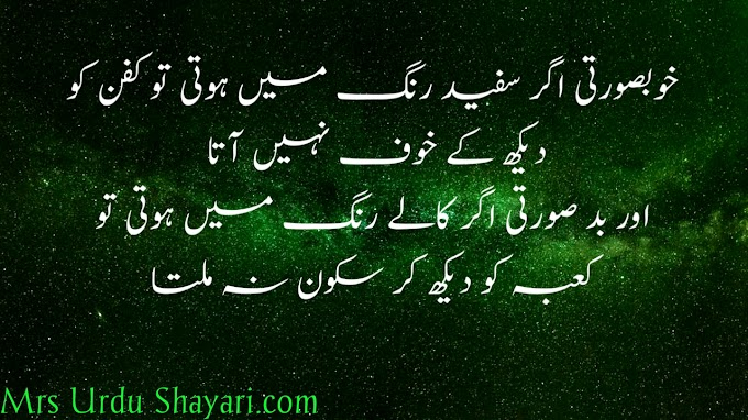 Beautiful Shayari Images in Urdu, awesome shayari, Mohamed Shayari Images, Naat sharif photos, اردو شاعری، محمد پر شاعری