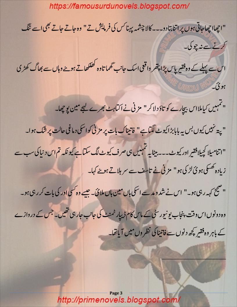 Kutab Library: Rug-e-jaan hai woh novel by Ana Ilyas Complete