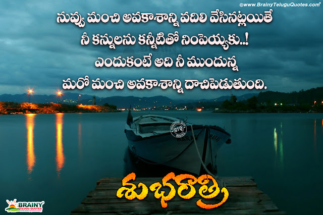 best Good night quotes hd wallpapers in Telugu, Telugu inspirational Quotes, Telugu messages